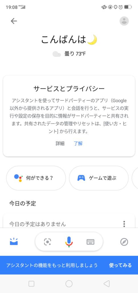 グーグルカメラ認識4