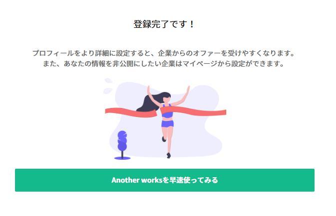 アナザーワークス登録画面7