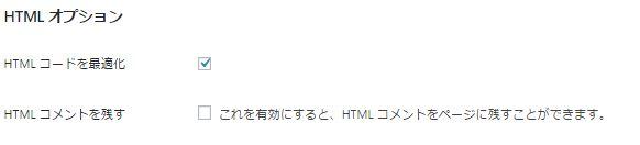 Autoptimize_html