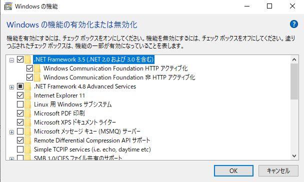 Windowsの機能の有効化または無効化の設定2