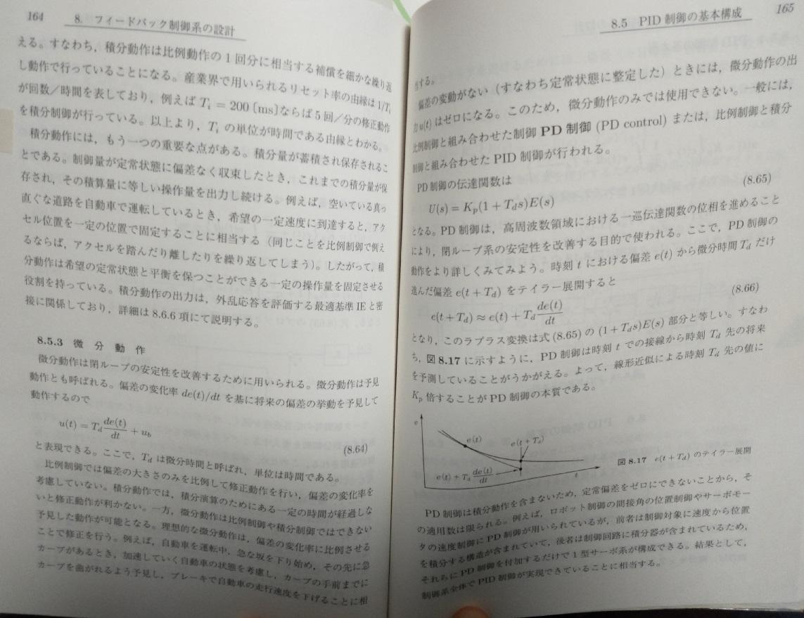 フィードバック制御7