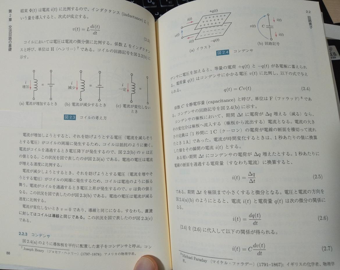 世界一わかりやすい電気電子回路1