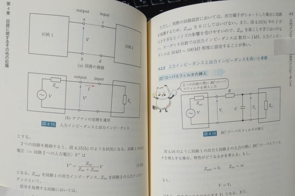 世界一わかりやすい電気電子回路2