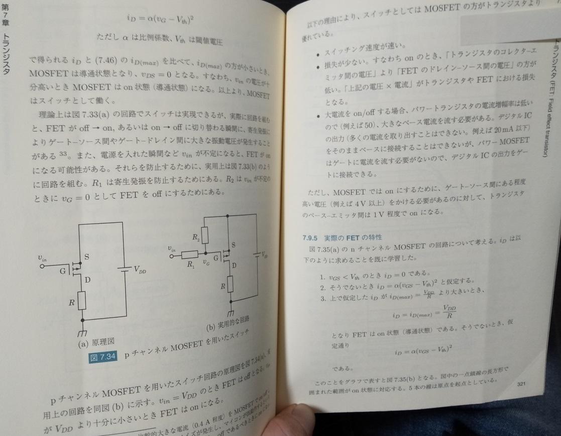 世界一わかりやすい電気電子回路3