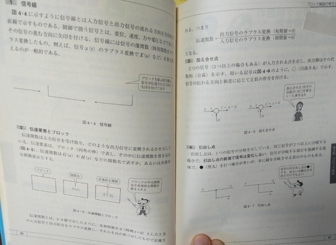 絵ときでわかる機械制御1