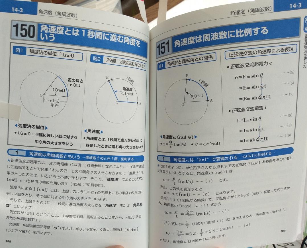 完全図解電気回路2