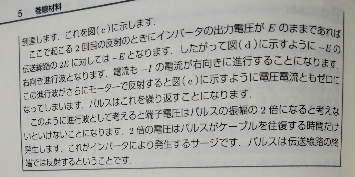 入門モーター工学3