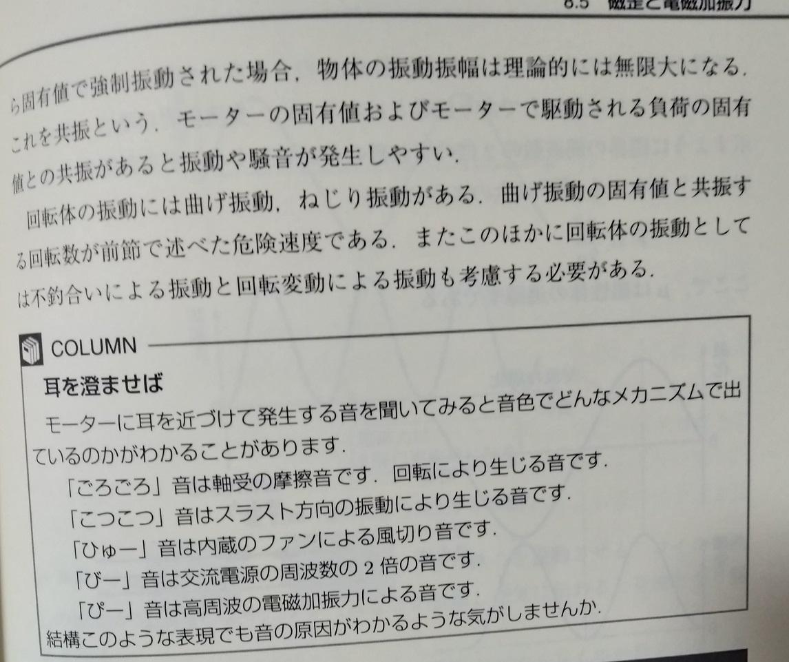 入門モーター工学4