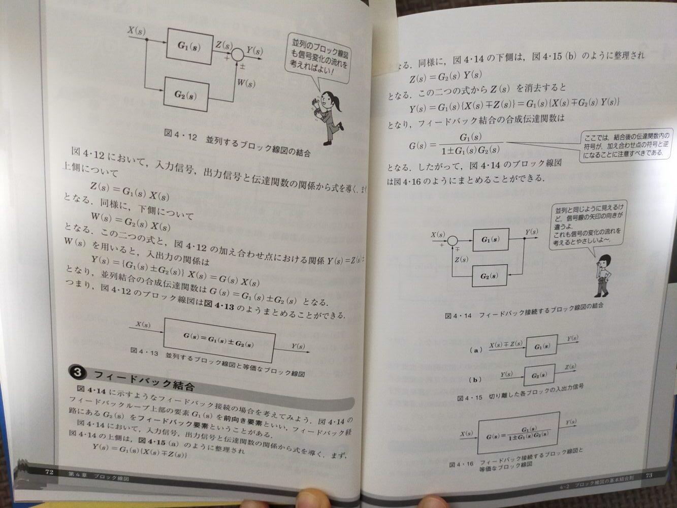 絵ときでわかる機械制御2
