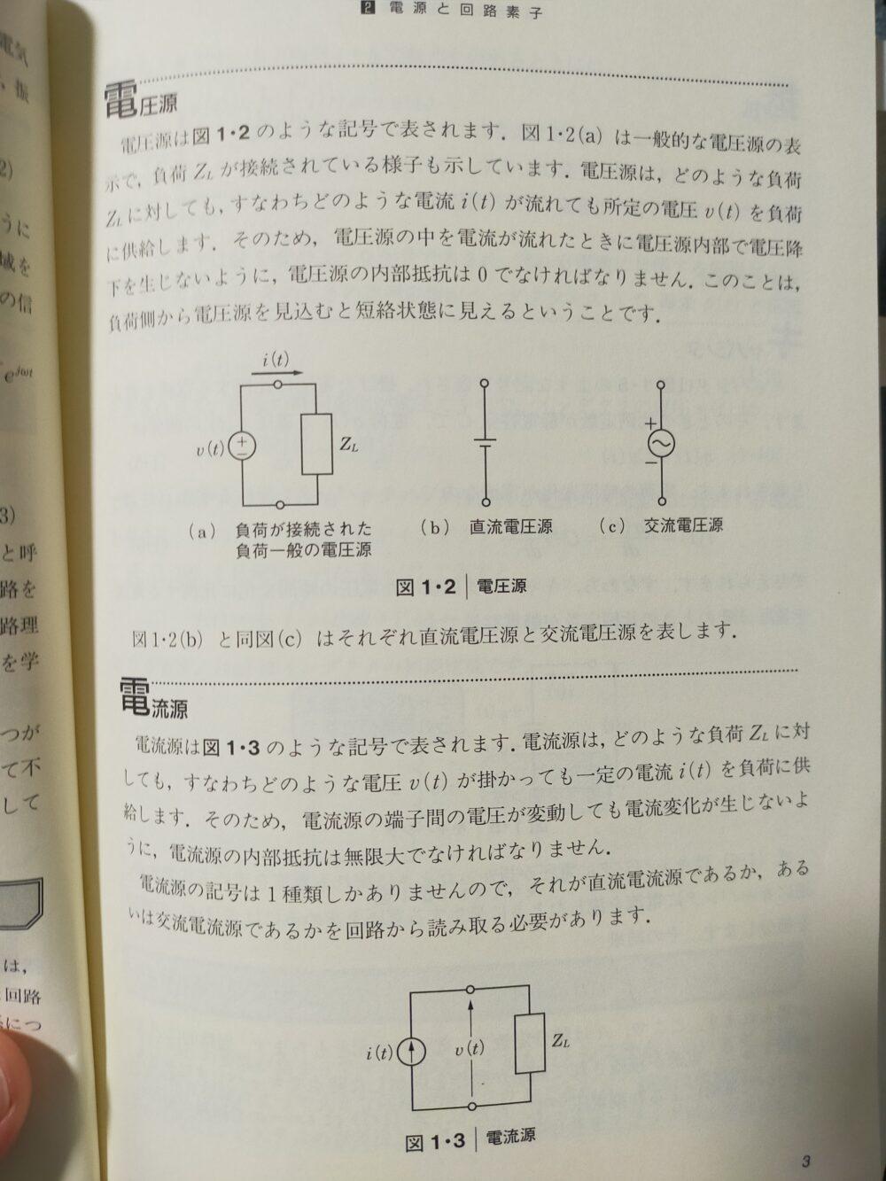 回路理論1