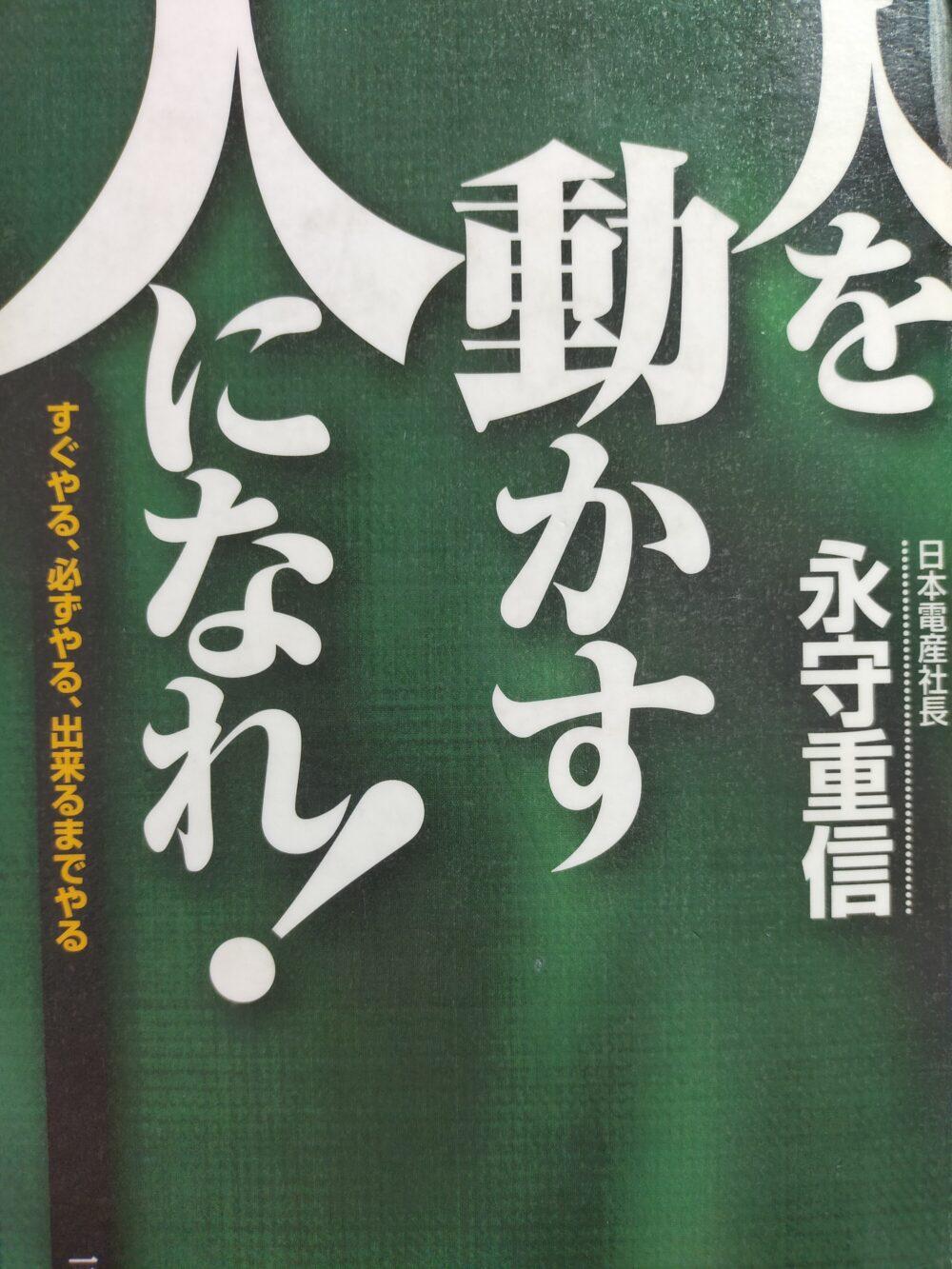 日本電産社長の永守重信さんが書いた本