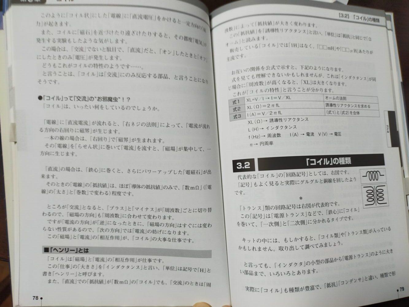 電子部品ハンドブック2