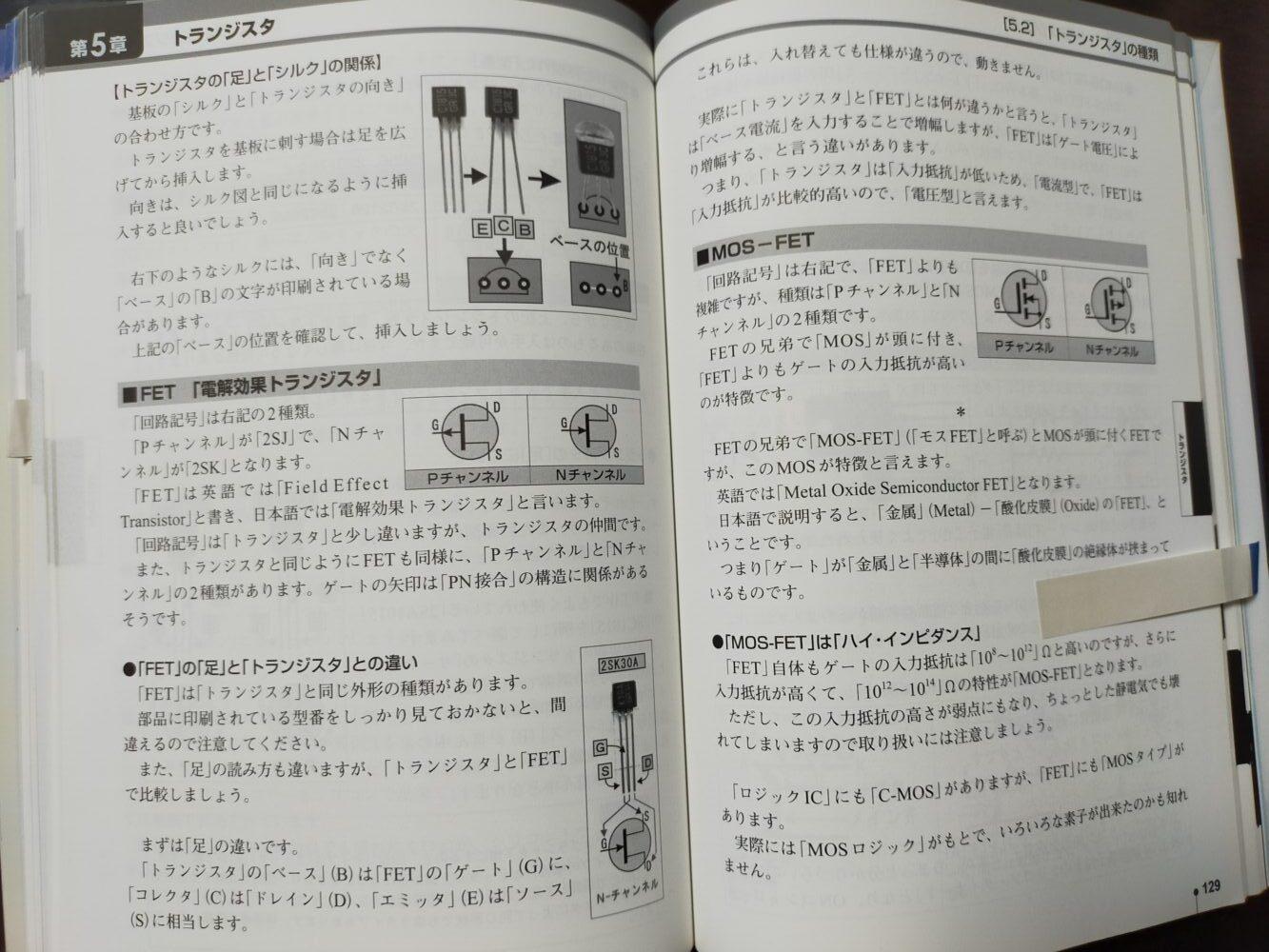 電子部品ハンドブック3